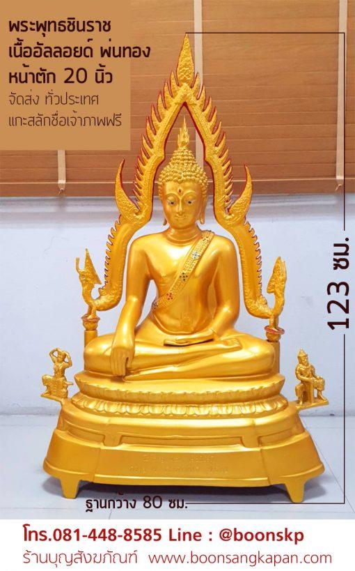 พระพุทธชินราช 20 นิ้ว อัลลอยด์พ่นทอง