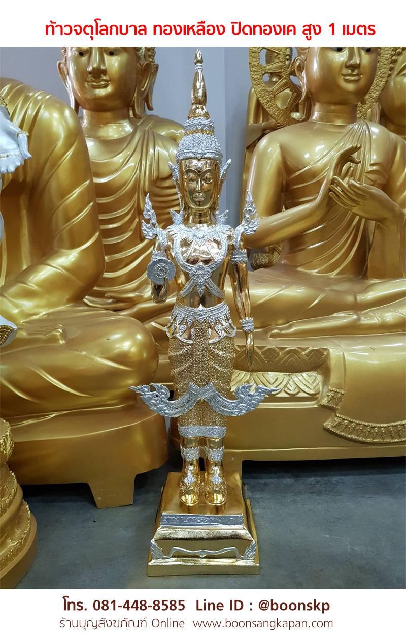 ท้าวจตุโลกบาล ทองเหลือง ปิดทองเค สูง 1 เมตร