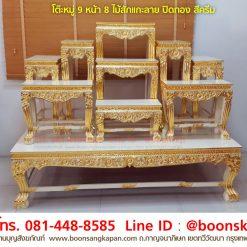 โต๊ะหมู่ 9 หน้า 8 ไม้สักแกะลายปิดทอง สีครีม