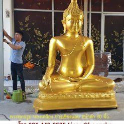 พระพุทธรูป ทองเหลือง ปางเชียงแสน หน้าตัก 60 นิ้ว