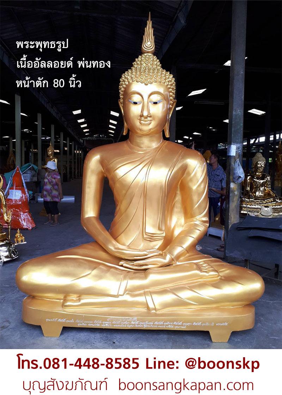 พระพุทธรูป เนื้ออัลลอยด์ พ่นทอง หน้าตัก 80 นิ้ว ราคา 120,000 บาท