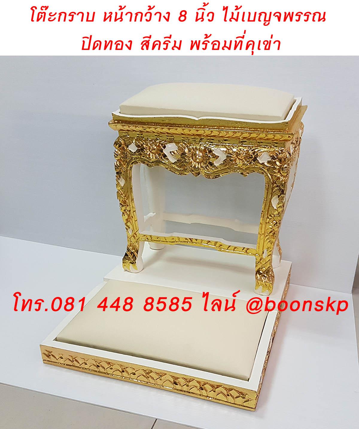 โต๊ะกราบ หน้า 8 แกะลายปิดทอง