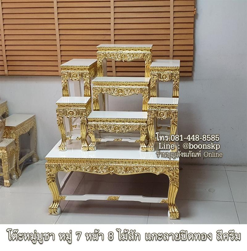 โต๊ะหมู่บูชา 7หน้า8ไม้สักแกะลายปิดทอง สีครีม