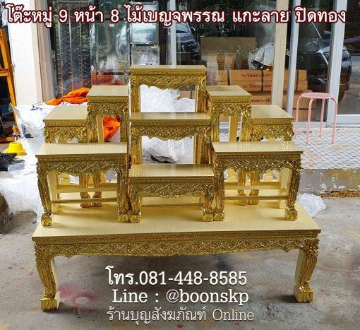 โต๊ะหมู่ 9 หน้า 8 ไม้เบญจพรรณ แกะลาย ปิดทอง