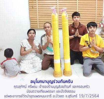 อนุโมทนาบุญร่วมกันครับ คุณสุทัศน์ ศรีพรม เจ้าของร้านบุญสังฆภัณฑ์ และครอบครัว น้อมถวายเทียนพรรษา และปัจจัยธรรม แด่พระอาจารย์วัดป่าอุดมพรหมมะจารี อ.บัวเชด จ.สุรินทร์ 19/7/2564