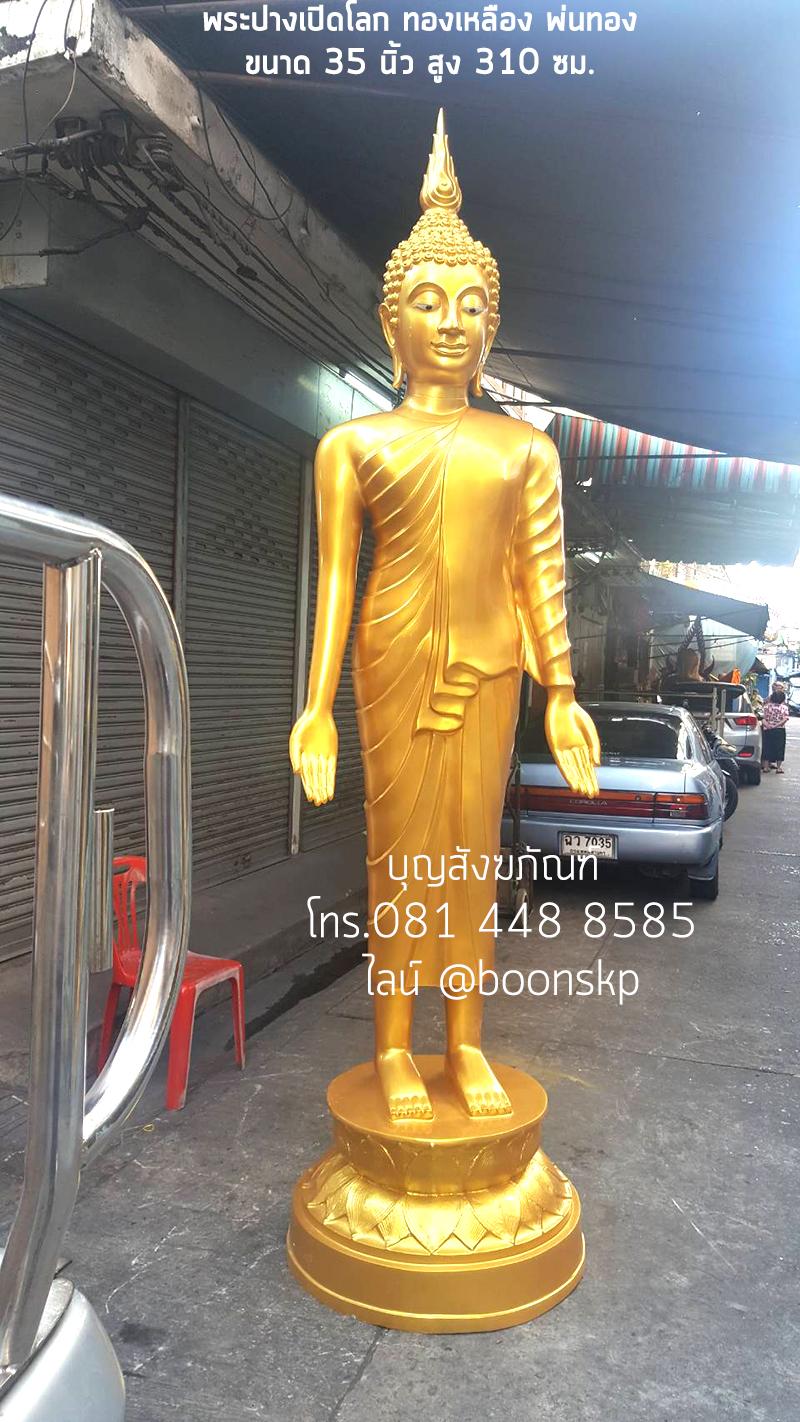พระปางเปิดโลก ทองเหลือง พ่นทอง 35 นิ้ว สูง 310 ซม.