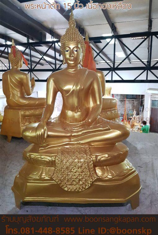 พระพุทธรูป ทองเหลืองพ่นทองฐานบัว หน้าตัก 12 นิ้วความสูง 56 ซม.