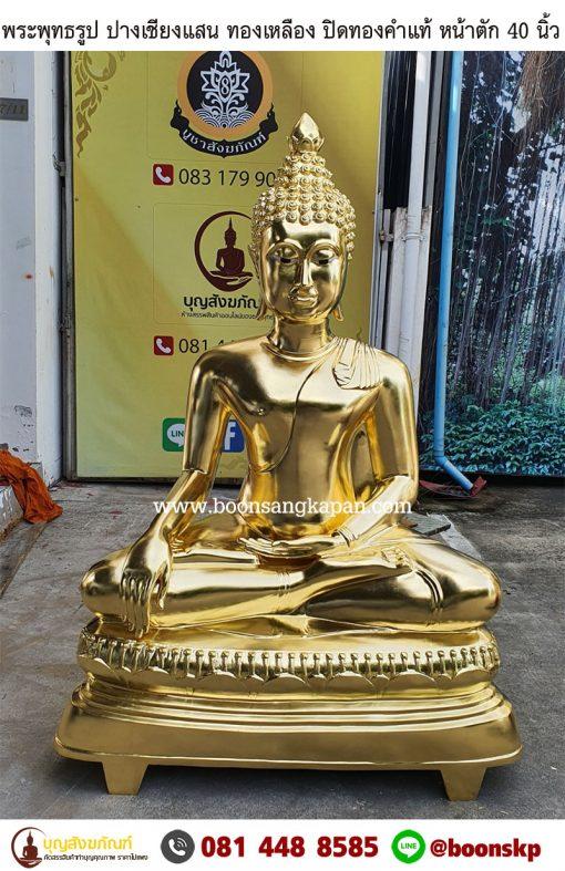 พระพุทธรูป ปางเชียงแสน ทองเหลือง ปิดทองคำแท้ หน้าตัก 40 นิ้ว
