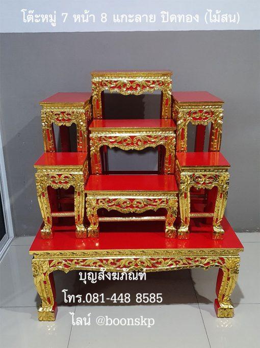 โต๊ะหมู่ 7 หน้า 8 แกะลาย ปิดทอง (ไม้สน)