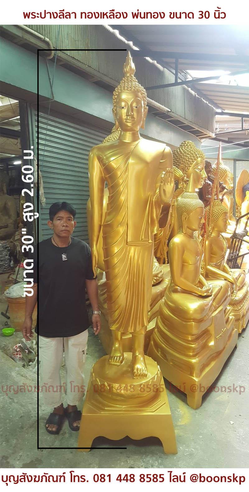 พระปางลีลา ทองเหลือง พ่นทอง ขนาด 30 นิ้ว สูง 260 ซม.