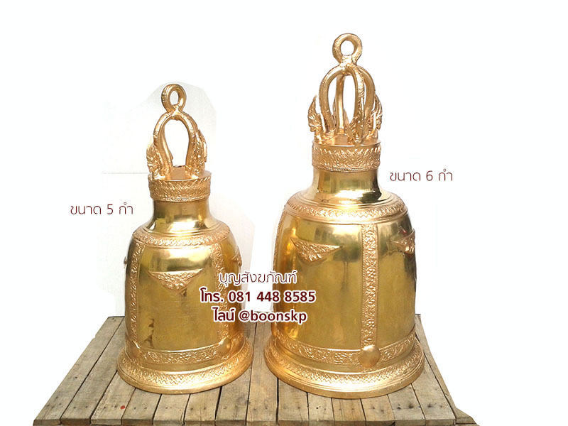 ระฆังทองเหลือง 6 กำ